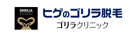 ヒゲのゴリラ脱毛 ゴリラクリニック ロゴ