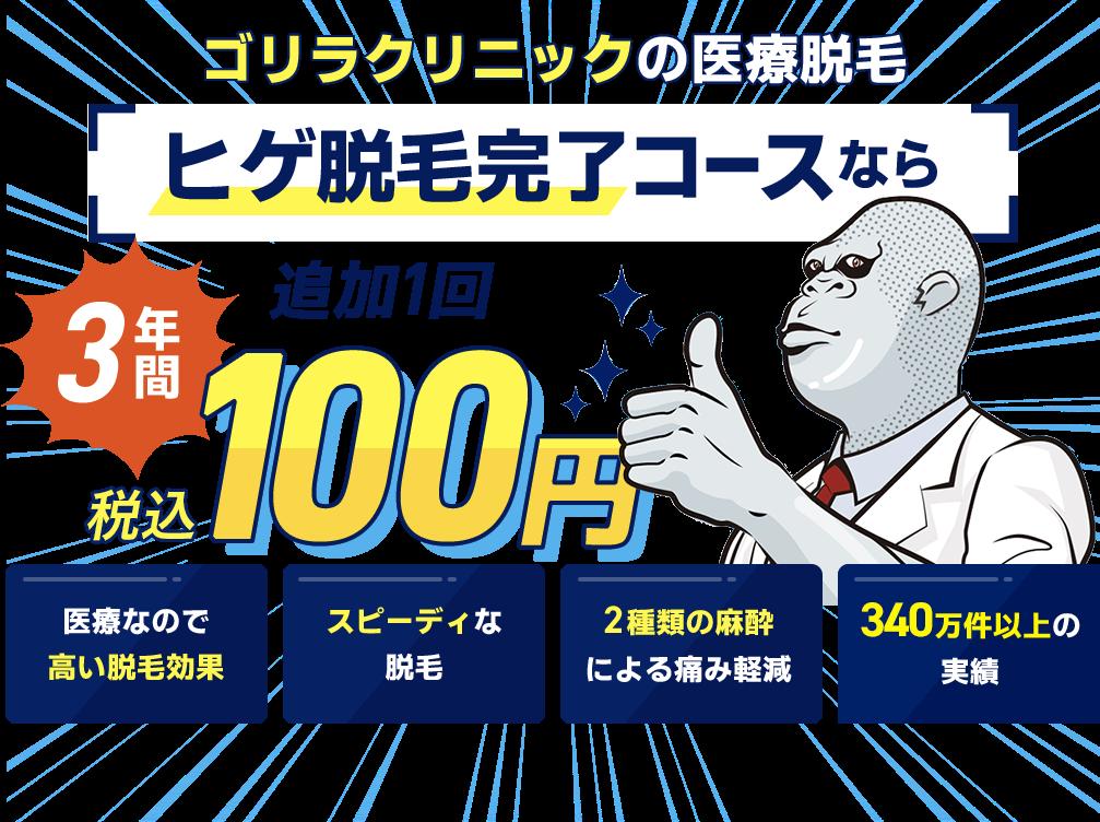 ヒゲ脱毛完了コースなら3年間追加1回100円