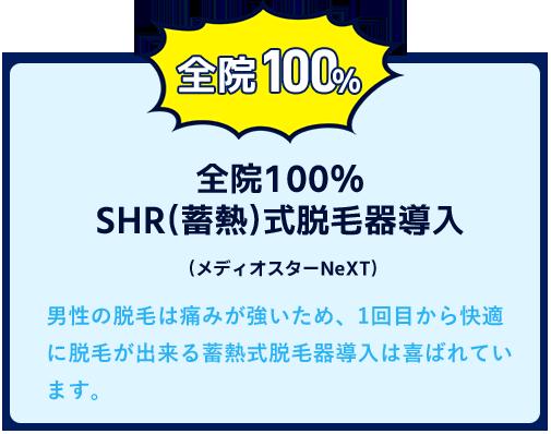 全院100%SHR(蓄熱)式脱毛器導入